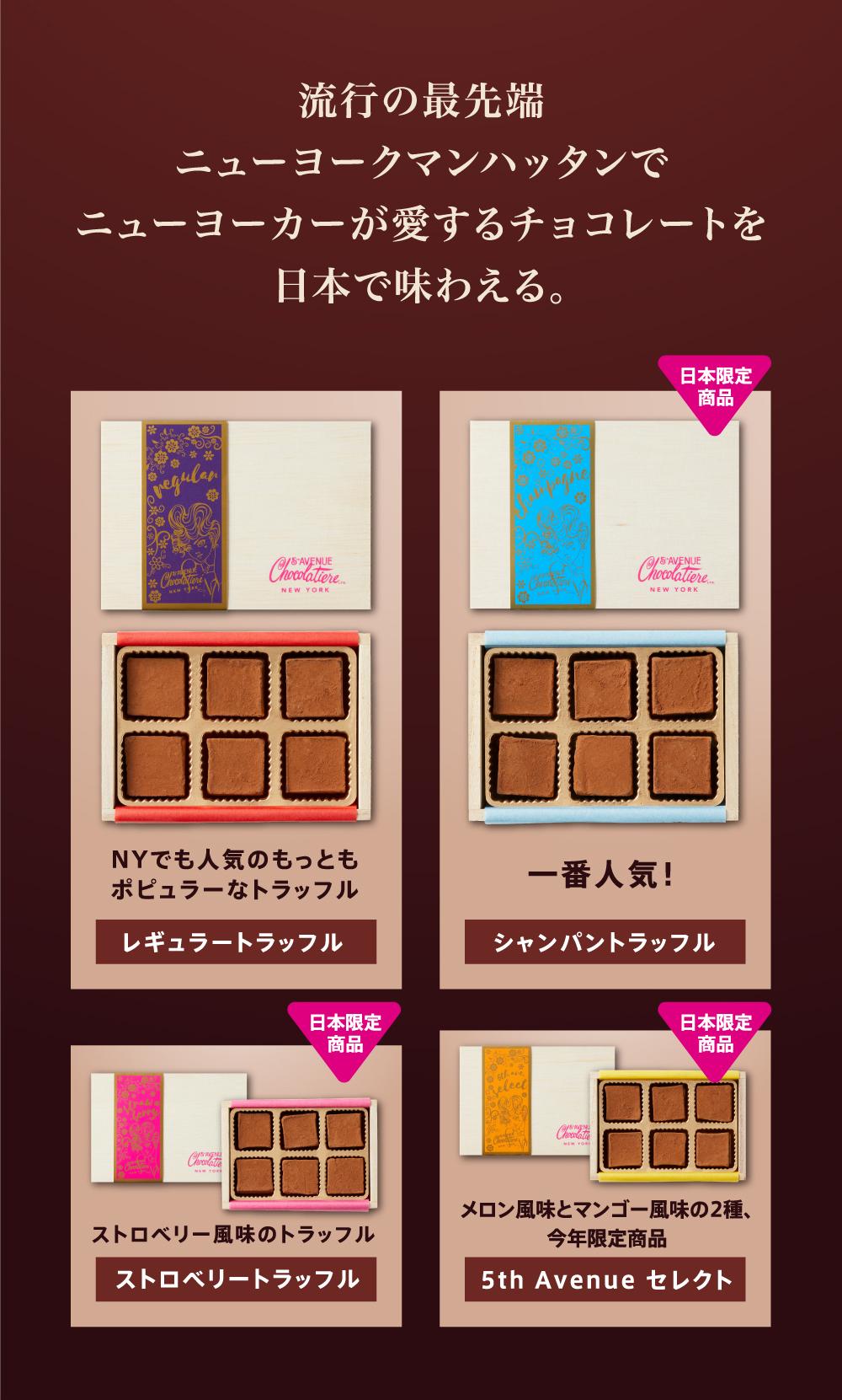5th Avenue Chocolatiere 流行の最先端ニューヨークマンハッタンでニューヨーカーが愛するチョコレートを日本で味わえる。