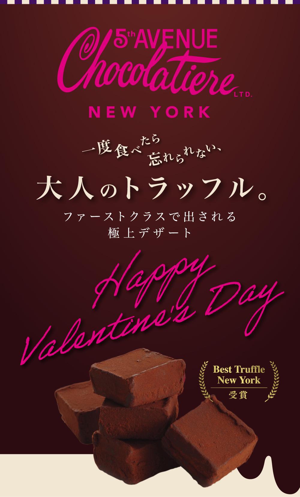 5th Avenue Chocolatiere New York 一度食べたら忘れられない大人のトラッフル。ファーストクラスで出される極上デザート。